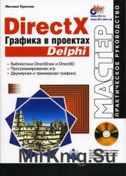 DirectX. Графика в проектах Delphi (+CD)