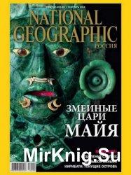 National Geographic №9 2016 Россия