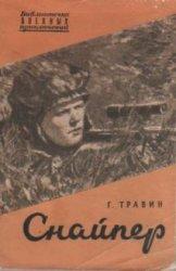 Снайпер (1951)