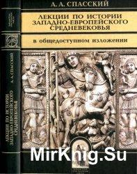 Лекции по истории западно-европейского Средневековья