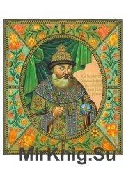 Рисунки, принадлежащие к книге об избрании на царство великого государя, царя и великого князя Михаила Федоровича