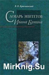 Словарь эпитетов Ивана Бунина