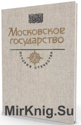 Московское государство. Век XVI