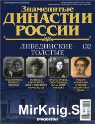 Знаменитые династии России № 132. Либединские-Толстые