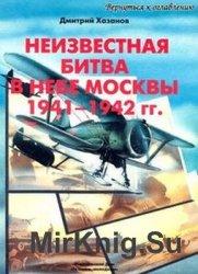 Неизвестная битва в небе Москвы 1941-1942 (часть 1) Оборонительный период