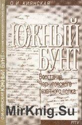 Южный бунт. Восстание Черниговского пехотного полка 29 декабря 1825 - 3 января 1826
