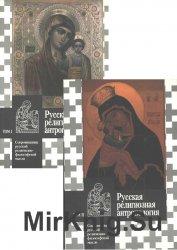 Русская религиозная антропология. В двух томах