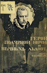 Герой полярной ночи и вечных льдов. Фритьоф Нансен