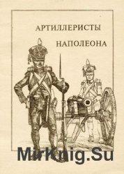 Артиллеристы Наполеона (Vive L'Empererur!)