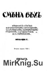 Смена вех. Сборник статей. Июль 1921 года