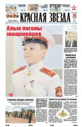 Красная звезда №107 от 26.09.2016