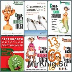 Серия - Странности (12 книг)