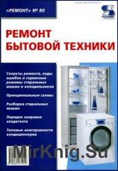 Ремонт бытовой техники  (2005)