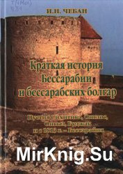 Краткая история Бессарабии и бессарабских болгар