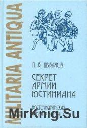 Секрет армии Юстиниана: восточноримская армия в 491-641 гг
