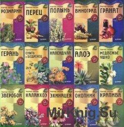 Против 100 болезней. Сборник (25 книг)