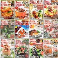 Наша кухня. 16 номеров (2012)