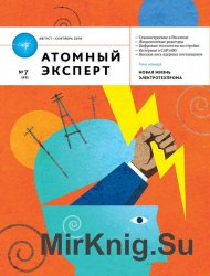 Атомный эксперт №7 (август-сентябрь 2016)