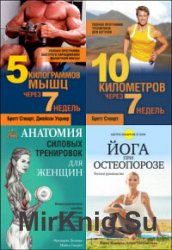 Фитнес. Физические упражнения. Серия из 8 книг