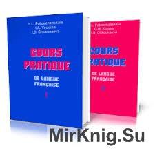 Cours Pratique de Langue Française