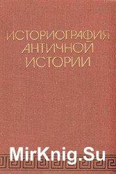 Историография античной истории