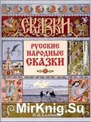 Русские народные сказки. Иллюстрации И. Я. Билибина