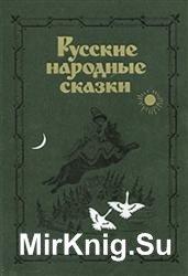 Русские народные сказки. Антология