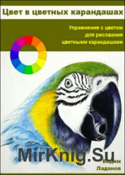 Цвет в цветных карандашах