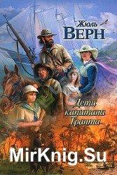 Дети капитана Гранта (Аудиокнига), читает Телегина Т.