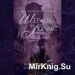 Шерлок Холмс и крест короля (Аудиокнига)
