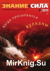 Знание сила №6 2015