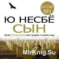 Сын (Аудиокнига). Читает Сергей Кирсанов