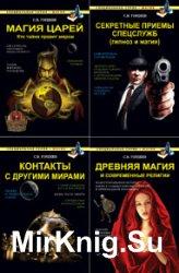 Специальная серия. Магия. Серия из 9 книг