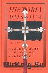Православие, инославие, иноверие: Очерки по истории религиозного разнообразия Российской империи