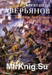 Боевая летопись России / Combat Annals of Russia