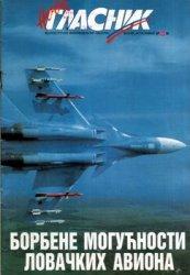 Борбене Могућности Ловачких Авиона (Нови Гласник 1995-06)