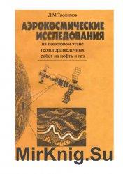 Аэрокосмические исследования на поисковом этапе геологоразведочных работ на нефть и газ