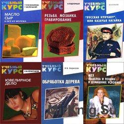 Серия Учебный курс (7 книг)