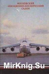 Московский авиационно-космический салон