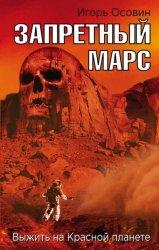 Запретный Марс. Выжить на Красной планете