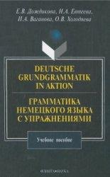 Deutsche Grundgrammatik in Aktion / Грамматика немецкого языка с упражнениями