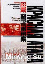 Красная атака, белое сопротивление. 1917–1918