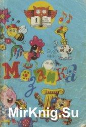Мозаика. Сказки, мифы, легенды, истории, стихи, загадки и пьесы