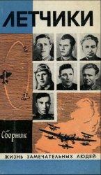 Лётчики (Сборник)