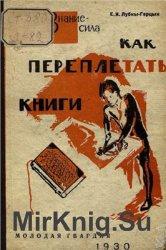 Как переплетать книги