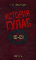 История ГУЛАГа 1918-1958