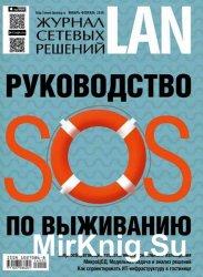 Журнал сетевых решений LAN №1-2 2016