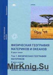 Физическая география материков и океанов. Том 1. Книга 2. Северная Америка. Южная Америка. Африка. Австралия и Океания. Антарктида