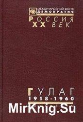 ГУЛАГ (Главное управление лагерей) 1918-1960