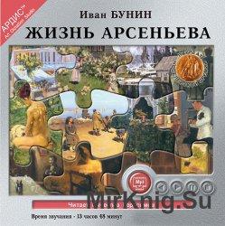 Жизнь Арсеньева (аудиокнига) читает В. Герасимов